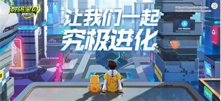 《数码宝贝:新世纪》正版手游11:00正式开测!满满的青春回忆