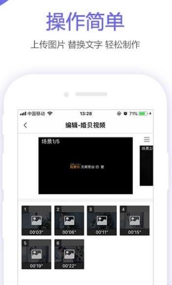 婚贝视频app免费版下载
