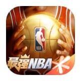 最强NBA破解版 v1.28.391