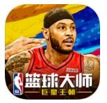 NBA篮球大师破解版 v3.11.0