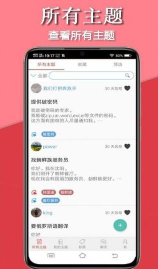 传迈app正式版下载