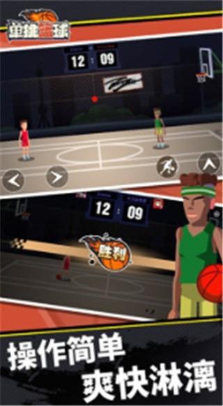 单挑篮球单机版