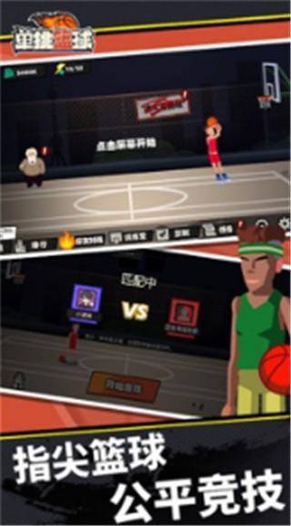 单挑篮球破解版