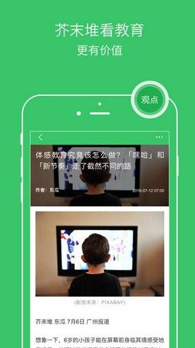芥末堆app教育平台下载