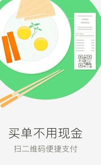 窝窝团app免费下载
