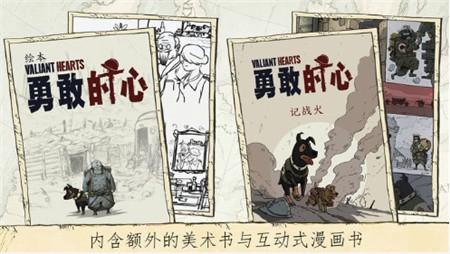 勇敢的心伟大战争中文版