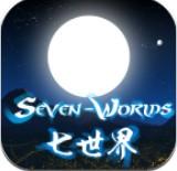 七世界游戏