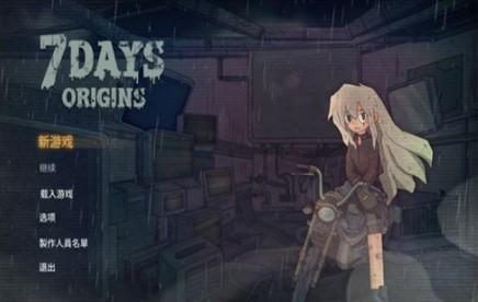 七日起源最新版下载
