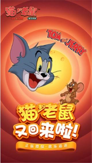 猫和老鼠内购破解版