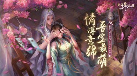 """新《诛仙》手游新版""""萌生百乐""""5.6上线!全面升级萌宝玩法!"""""""