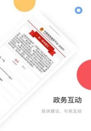 党员电子证app官方下载