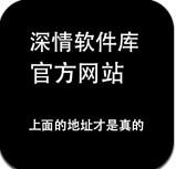 深情软件库官方版app