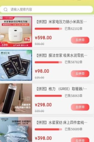 友盟云商app手机购物下载