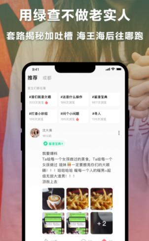 绿查app下载