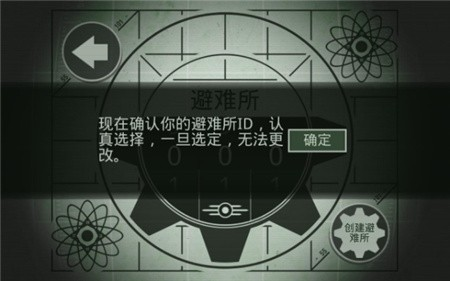 辐射避难所内购破解版