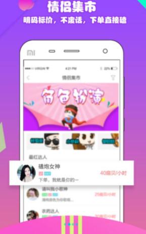 漂流瓶子app官方下载