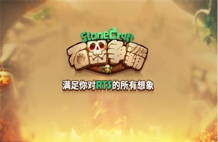 石器争霸国际版