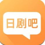 日剧吧app