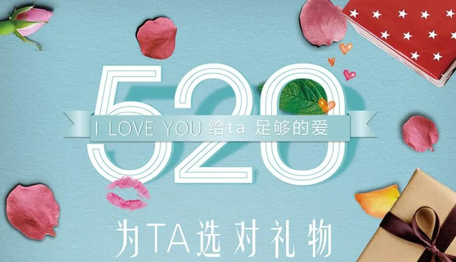 520送女朋友什么好-520必备礼物app