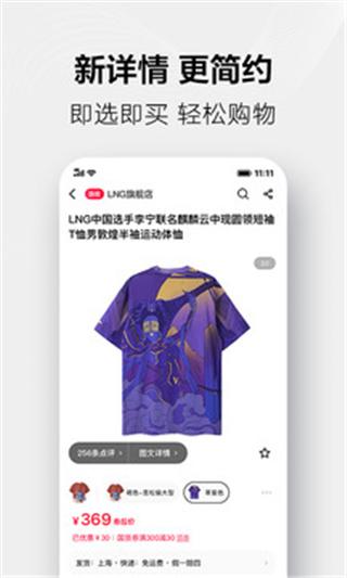 天猫app下载官方下载安装使用