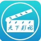 天下影视app