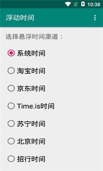浮动时间app下载
