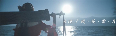 一梦江湖国风十二城大理时装曝光!淳朴独特的白族风情!