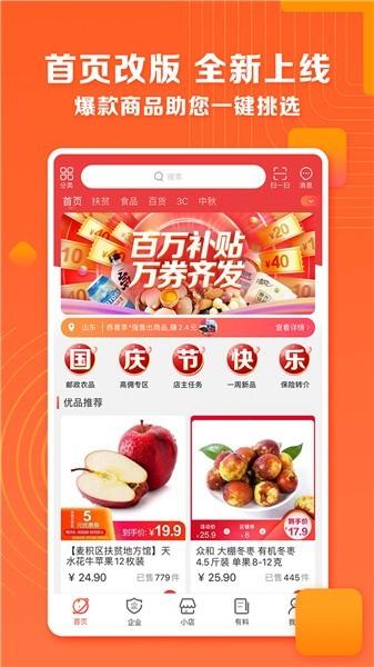 邮乐小店app免费下载