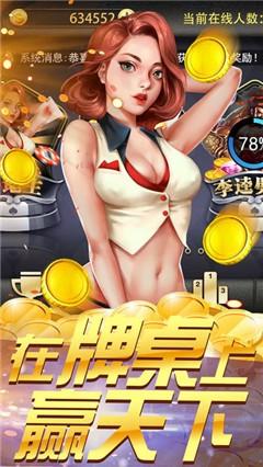 天美棋牌游戏中心官方版