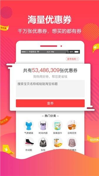 好券app官方下载