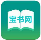 宝书网app