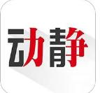 动静新闻app