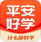 平安好学英语app