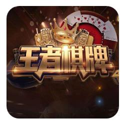 王者棋牌2021官方正版  v3.7