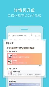 途家民宿app