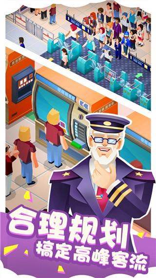 疯狂地铁站游戏