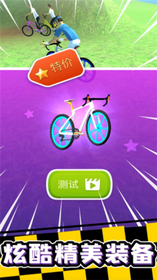疯狂自行车极限骑行破解版