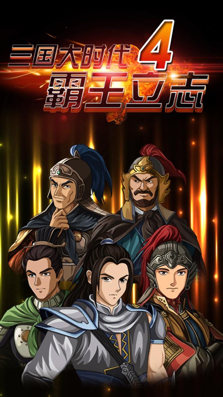 三国大时代4霸王破解版