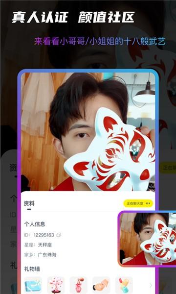 玩伴app下载