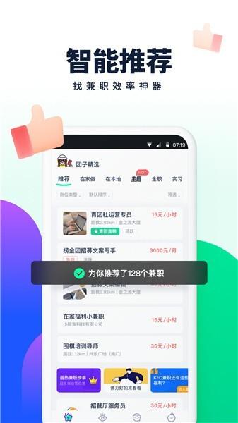 青团社兼职app下载
