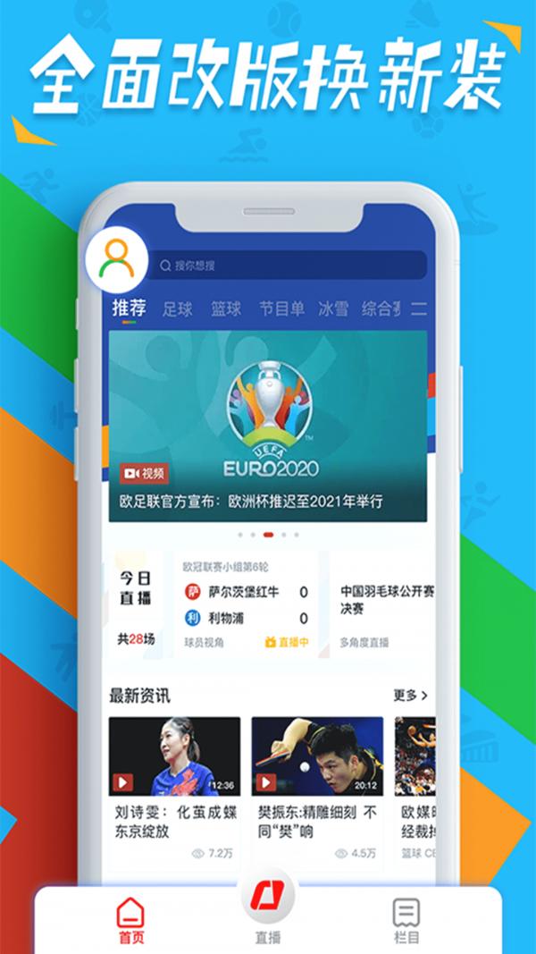 央视体育直播app下载