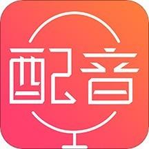 配音神器app