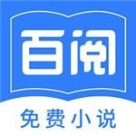百阅小说app