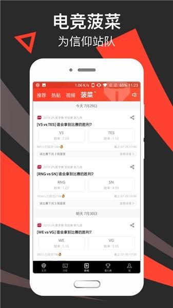 滔搏电竞app下载