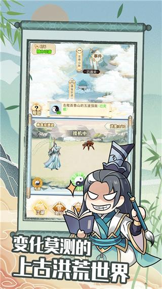 剑仙模拟器手游