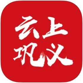云上巩义app