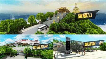 遨游城市遨游中国卡车模拟器