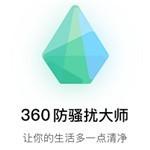 360防骚扰大师app