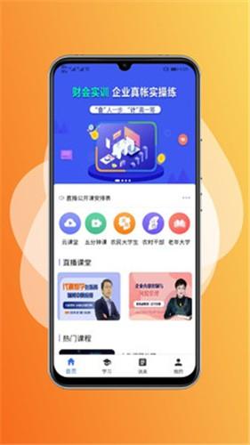 国开在线app下载