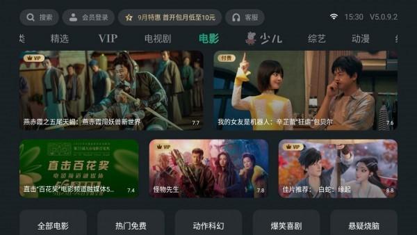 泰捷视频app官方下载